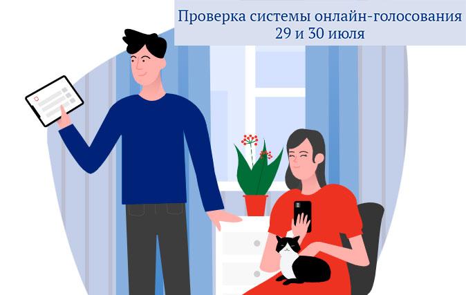 Тестовое голосование или тестирование системы голосования Москвы