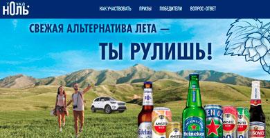 Промо акция Heineken, Edelweiss, Amstel и Krusovice «Свежая альтернатива лета»!