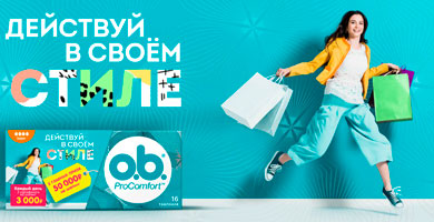 Промо акция o.b. в Пятерочке «Действуй в своем стиле»!