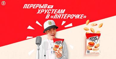 Промо акция Хрусteam в Пятерочке «Перерыв на «Хрусteam»!