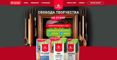 Промо акция Агро-Альянс в Магните «Свобода творчества на кухне»!