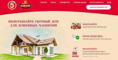 Промо акция Майский в Пятерочке «Уютный дом – для душевных чаепитий»!