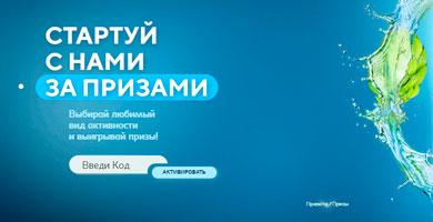 Промо акция Балтика 0 «Стартуйте с нами за призами»!