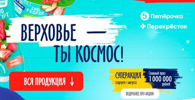 Промо акция Верховье в Перекрестке и Пятерочке «Верховье – ты космос»!