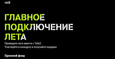 Промо акция Tele2 «Главное подключение лета»!