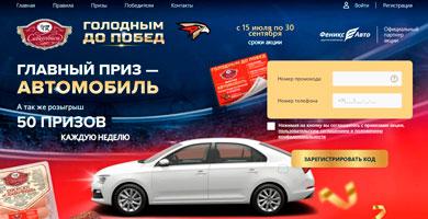 Промо акция Сибколбасы «Голодным до побед»!