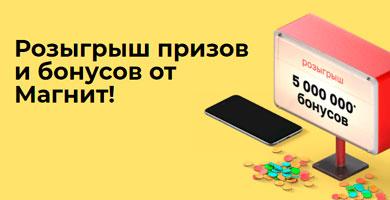 Промо акция Магнит 2021 «Розыгрыш призов и бонусов»!