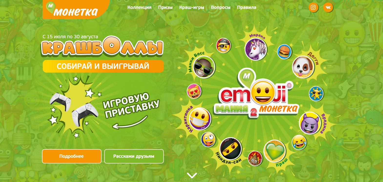 Промо акция Крашболл в Монетке «Эмоджимания-2»!