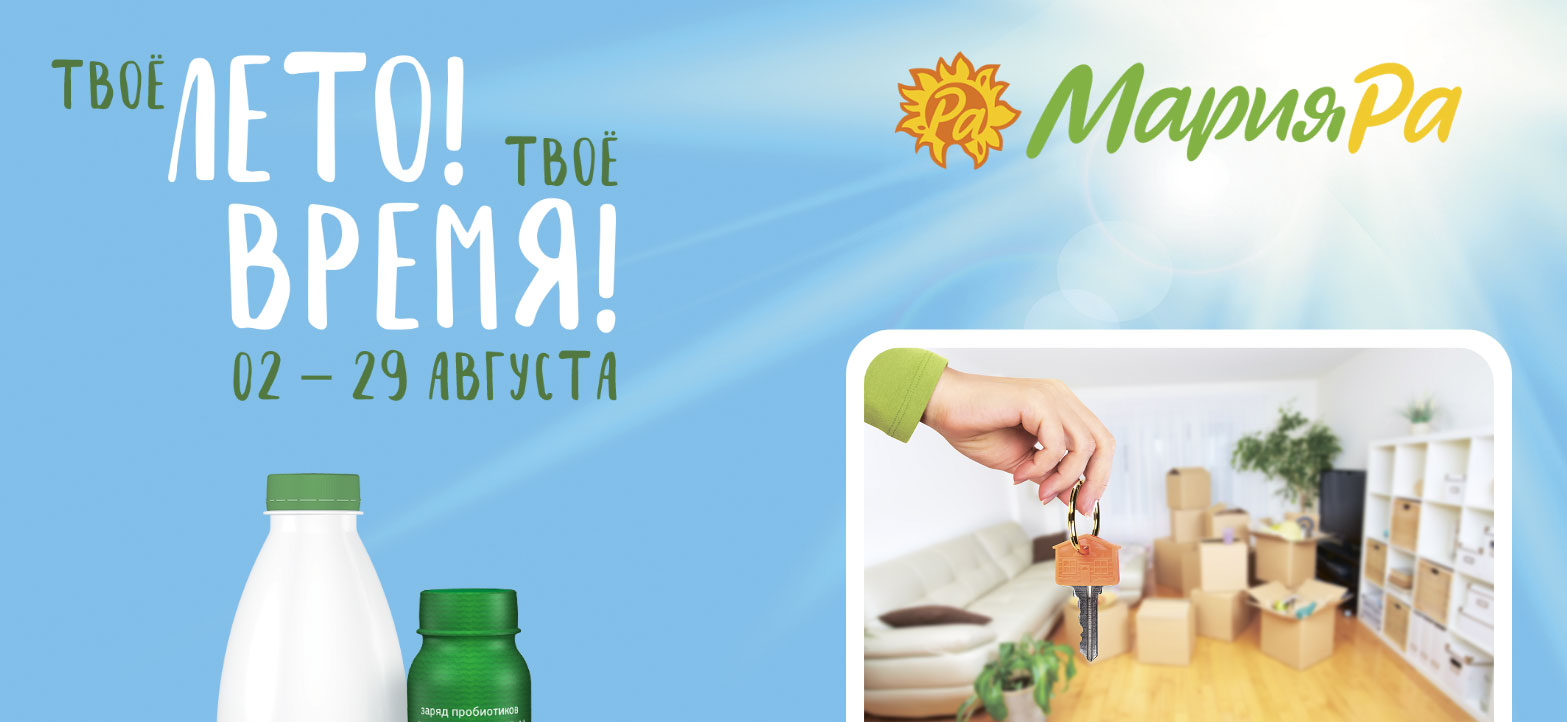 Промо акция Мариа-Ра и Данон «Твоё лето! Твоё время!»