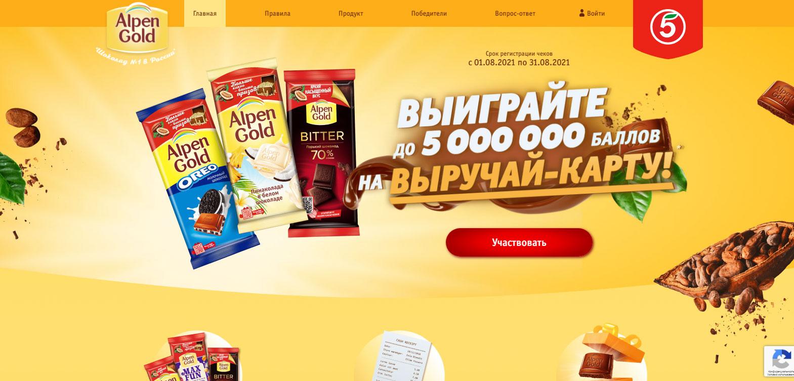 Промо акция Alpen Gold в Пятерочке «Выиграй до 5 000 000 Баллов»!