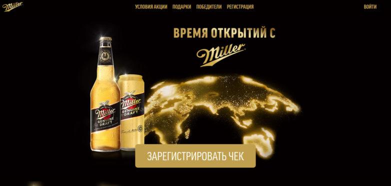 Промо акция Miller «Выигрывай путешествие с Miller»!