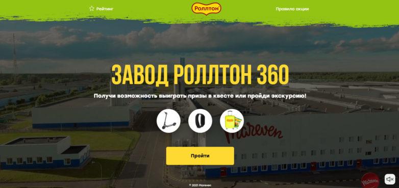 Промо акция Роллтон «Квест 360 по заводу Роллтон»!
