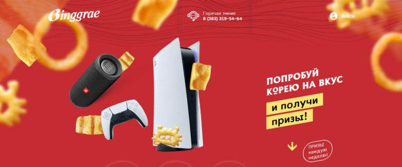 Промо акция Бингрэ 2021 «Попробуй Корею на вкус»!