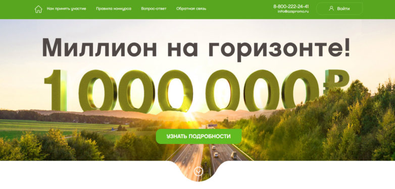 Промо акция АЗС Татнефть 2021 «Миллион на горизонте»!