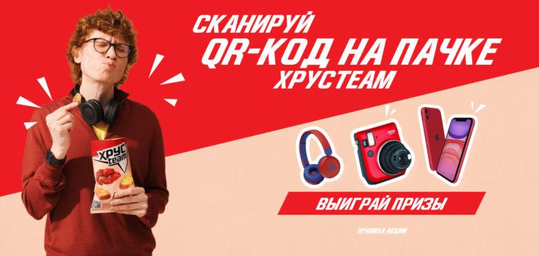 Промо акция Хрустим 2021 «Нахрусти на призы с «Хрусteam»!