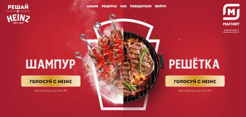 Промо акция Heinz в Магните 2021 «Решай с Heinz! Шампур или решетка?»