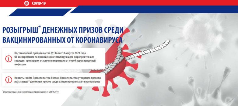 Розыгрыш призов среди вакцинированных от коронавируса!