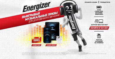 Промо акция Energizer «Выигрывай музыкальные призы для долговечного звучания»!