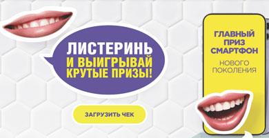 Промо акция Listerine в Пятерочке «Листеринь и выигрывай крутые призы»!