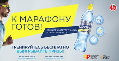 Промо акция Аква Минерале в Пятерочке «К Марафону готов!»