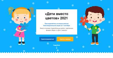 Благотворительная акция «Дети вместо цветов 2021»!