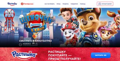 Промо акция Растишка в Пятерочке 2021 «Растишку покупайте-призы получайте»!