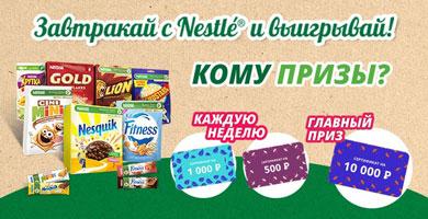 Промо акция Nestle 2021 «КОМУ ПРИЗЫ? Завтракай с Nestlе и выигрывай!»