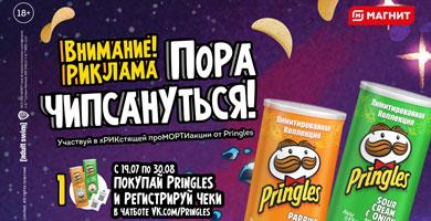 Промо акция Pringles в Магните 2021 «Пора чипсануться»!