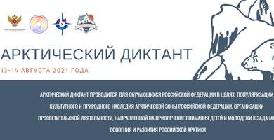 Всероссийский Арктический Диктант 2021!