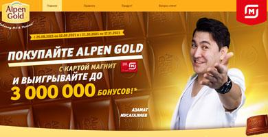 Промо акция Alpen Gold в Магните 2021 «Войдите в команду свежих идей»!