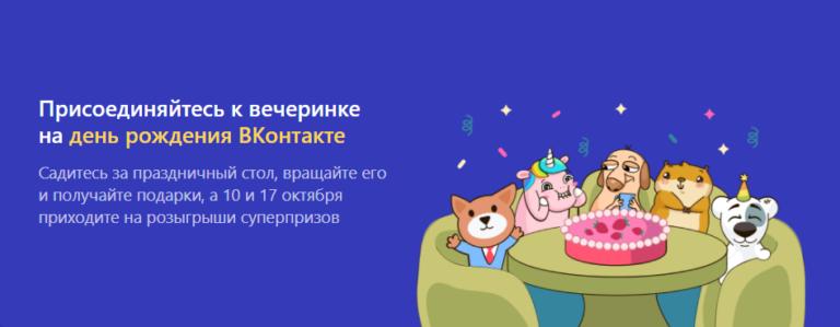 Вконтакте День Рождения 15 лет Вконтакте