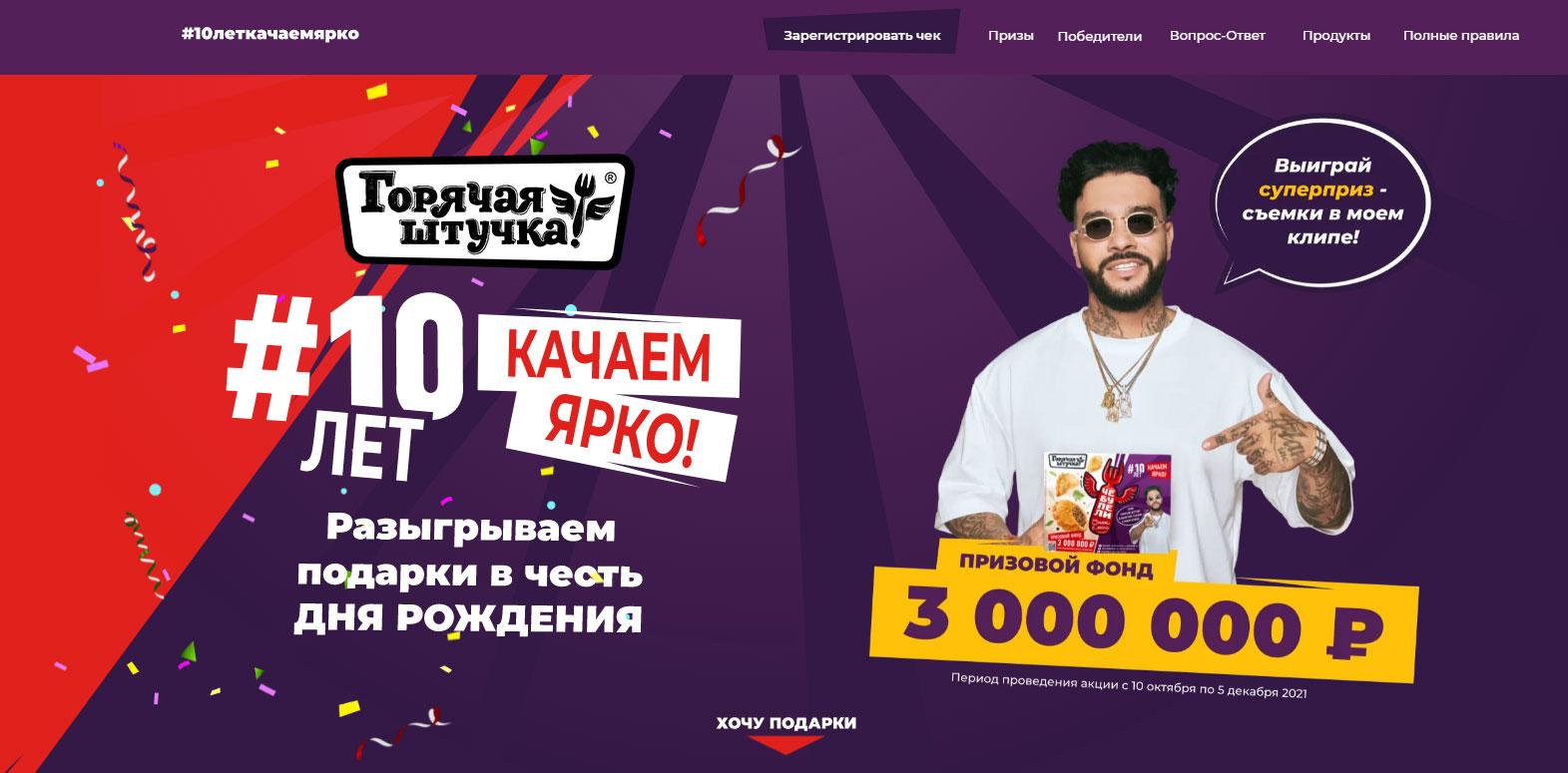 Промо акция Горячая штучка 2021 «10 лет качаем ярко»!