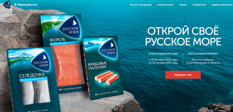 Акция Русское море 2021
