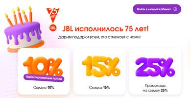 Акция JBL